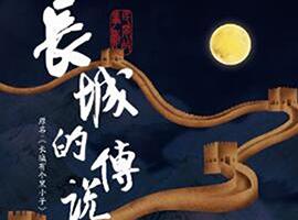 https://www.mct.gov.cn/ggfw/zyjzzt/yanchu/长城的传说.jpg