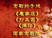 https://www.mct.gov.cn/ggfw/zyjzzt/演出1.jpg
