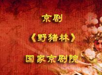https://www.mct.gov.cn/ggfw/zyjzzt/野猪林.jpg