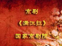 https://www.mct.gov.cn/ggfw/zyjzzt/满江红.jpg