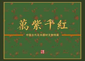 https://www.mct.gov.cn/ggfw/zyjzzt/zhanlan/zhanlanwqhg/201909/20190829183329_47c37cc86aecb32f5affc7e1e9819978_1.jpg