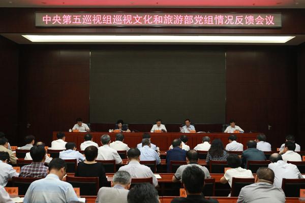 中央第五巡视组向文化和旅游部反馈巡视情况