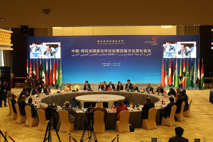 雒树刚出席中阿合作论坛第四届文化部长会议