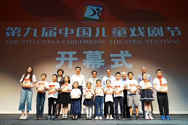 第九届中國儿童戲劇节点亮暑期艺术生活