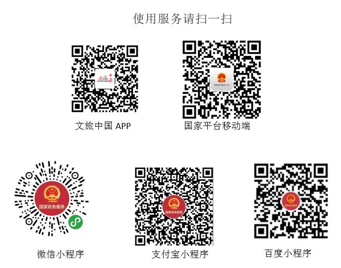 """文旅中国APP推广使用国家平台""""防疫健康信息码"""""""