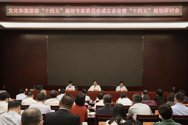 """文化和旅游部召开""""十四五""""规划专家委员会成立会"""