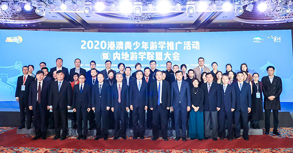 2020港澳青少年游学推广活动暨内地游学联盟大会在宁