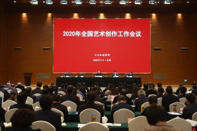 文化和旅游部召开2020年全国艺术创作工作会议