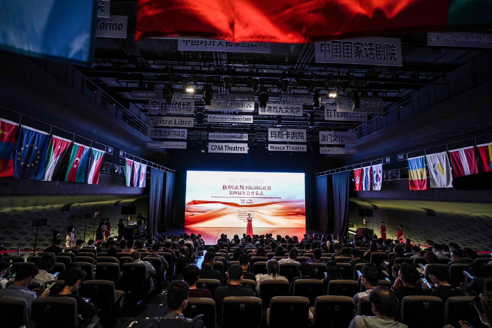 第四届丝绸之路国际剧院联盟年会在广州举办